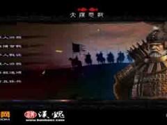 大汉悲歌全面战争1.6王爵整合版