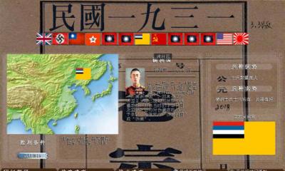 民国1931全面战争3.3整合版