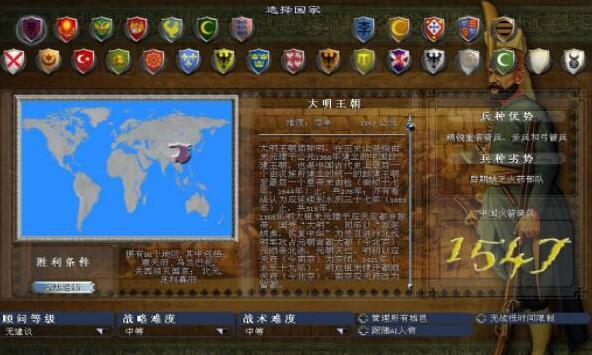 纪元全面征服:全面战争 v2.37