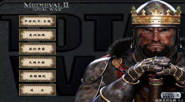 中世纪2全面战争王国1.5修改器 v0.32B