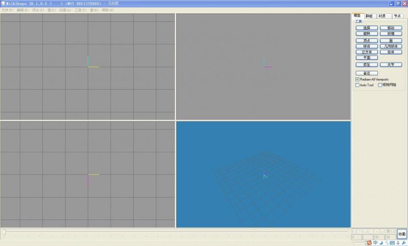 中世纪2全面战争模型修改工具MilkShape 3D v1.8.3