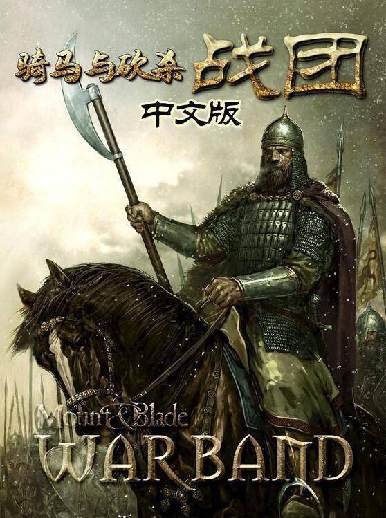 骑马与砍杀:战团中文破解版 V1.174