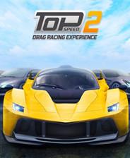 极速2:赛车传奇 中文版