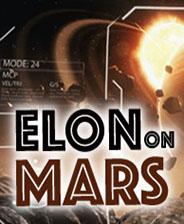 伊隆在火星 中文版