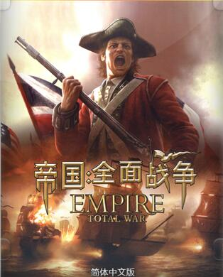 帝国:全面战争 简体中文版