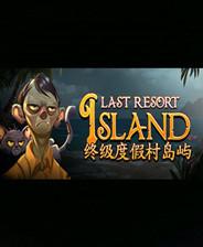 终极度假村岛屿 中文版