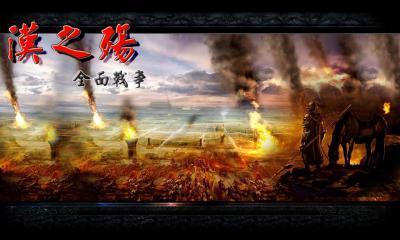 汉之殇全面战争 泗水流版 2016