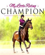 我的小小骑马冠军 中文版