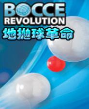 地抛球革命 中文版