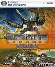 最高指挥官:钢铁联盟 中文绿色免安装版