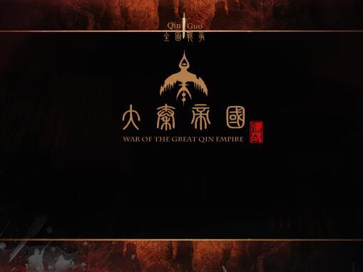 大秦帝国全面战争宣传视频