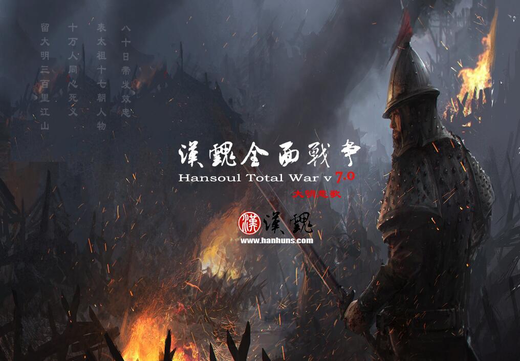 汉魂7.1全面战争宣传视频
