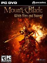 骑马与砍杀:火与剑  简体中文版