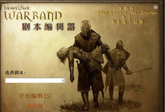 《骑马与砍杀》魔球修改器 v4.21中文免费版